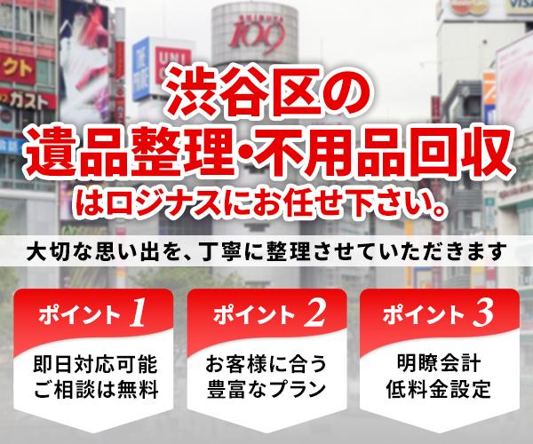渋谷区の遺品整理・不用品回収はロジナスにお任せください。